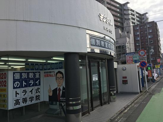 個別教室のトライ 川越駅前校 高等部(個別指導塾)