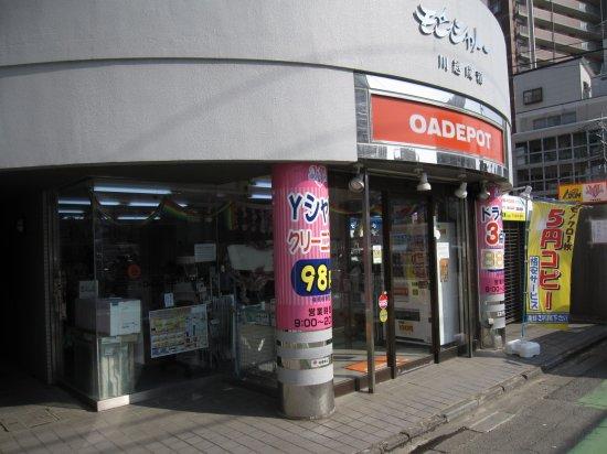 OADEPOT(クリーニング、OA機器、アイフォン修理)