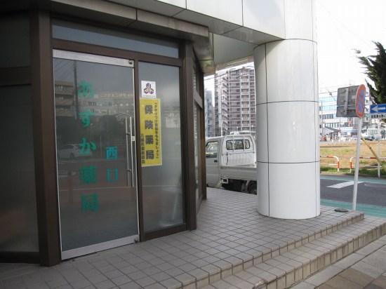 川越駅西口、あすか薬局