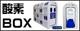 高気圧酸素ボックス,O2BOX,カプセル
