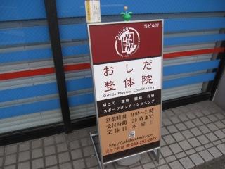 川越駅徒歩4分 晋栄ビル おしだ整体院 外看板