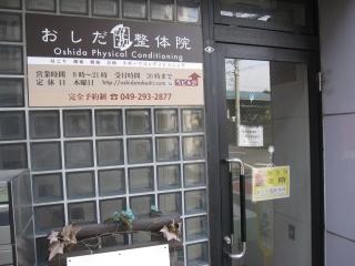 川越駅徒歩4分 晋栄ビル おしだ整体院