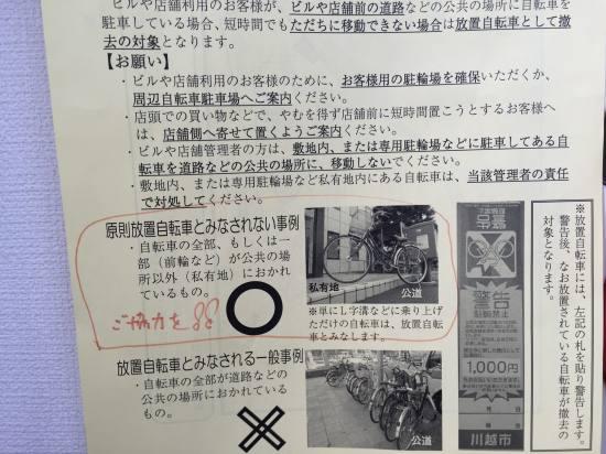 川越駅西口、駐輪禁止区域、駐輪の仕方