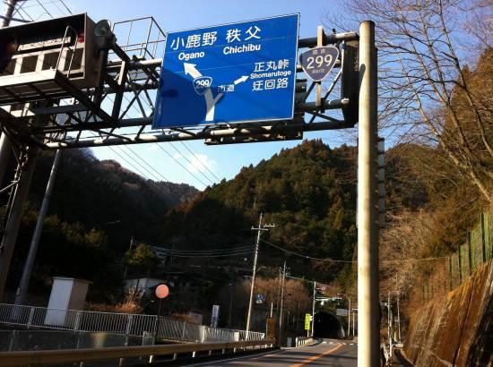 埼玉県飯能市、国道299号線、正丸トンネル飯能側