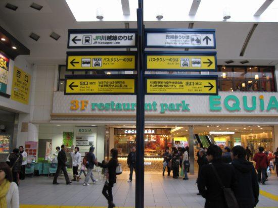 東武東上線、川越駅、改札出口前、標識