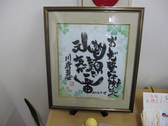 川﨑 麻世さんのサイン