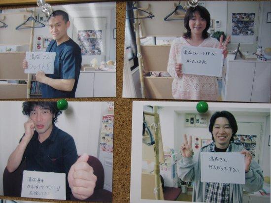 清成龍一選手への応援メッセージ2