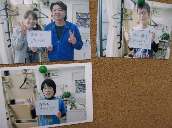清成龍一選手への応援メッセージ3
