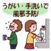 うがい・手洗い、インフルエンザ、ウイルス、予防