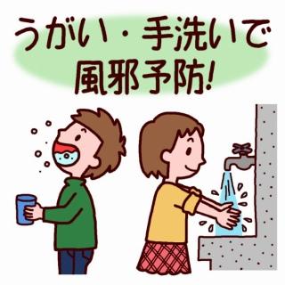 うがい・手洗い