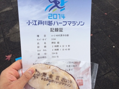 2014 小江戸川越ハーフマラソン