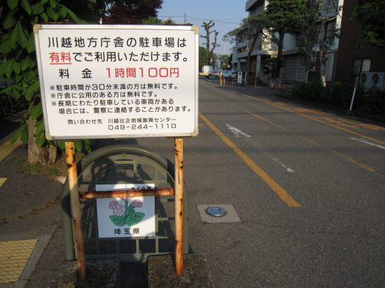 埼玉県川越地方庁舎コインパーキング