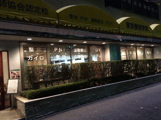 東京療術学院、代々木