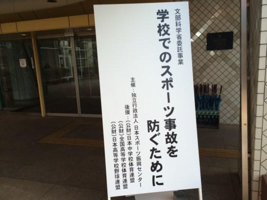 日本スポーツ振興センターセミナー
