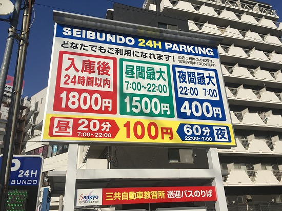 「精文堂24Hパーキング」精文堂裏、川越市脇田本町6-3