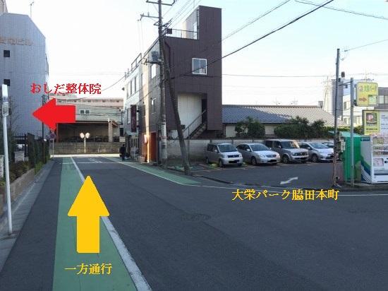 大栄パーク脇田本町、晋栄ビル2Fおしだ整体院