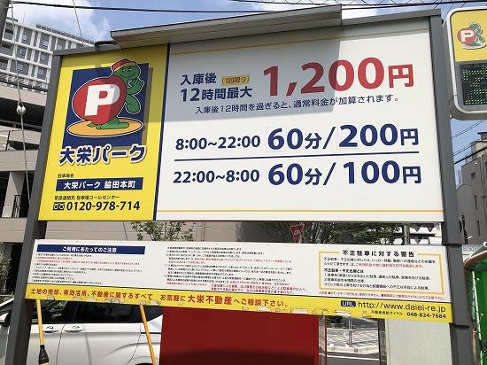 大栄パーク脇田本町