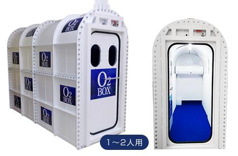 高気圧酸素BOX、ボックス、カプセル