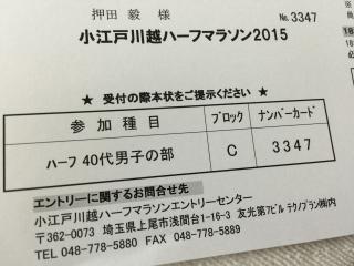 2015小江戸川越マラソンエントリー受理書
