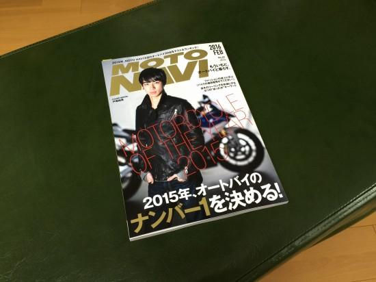 MOTONAVIモトナビ2016年2月号オートバイ,バイク雑誌