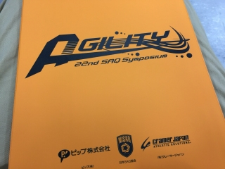アジリティ 第22回日本SAQ協会シンポジウム 大宮ソニックシティ