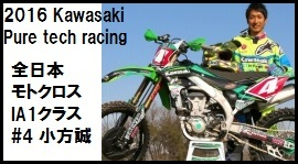 小方誠 IA1 #4 Kawasaki Pure tech racing 2016