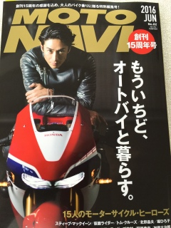 MOTONAVIモトナビ2016年6月号オートバイ,バイク雑誌,創刊15周年