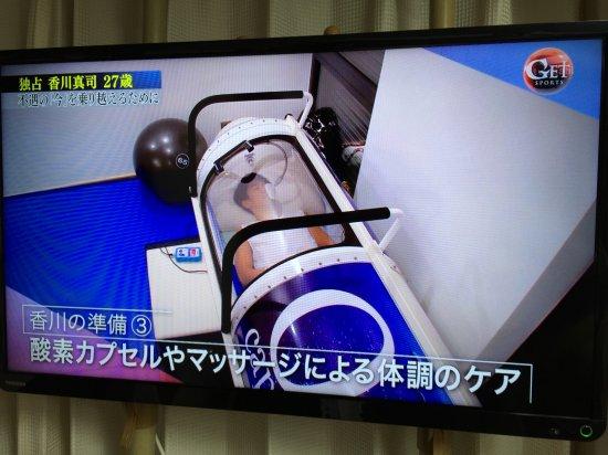 高気圧酸素カプセル、香川真司、サッカー、疲労回復