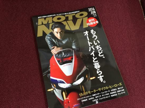 大人のバイク雑誌MOTO NAVI 創刊15周年号
