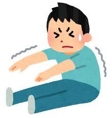体操、ストレッチ、長座体前屈、硬い