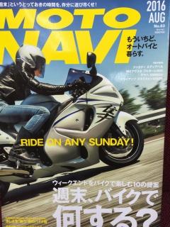大人のオートバイ雑誌MOTO NAVI 8月号