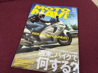 大人のバイク雑誌MOTO NAVI 8月号