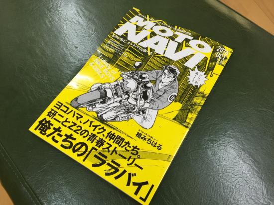 MOTONAVI、バイク、オートバイ、雑誌2016.10