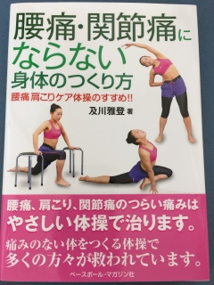 腰痛・関節痛にならない身体のつくり方