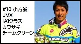 小方誠 IA1 #10 カワサキ チームグリーン 2017