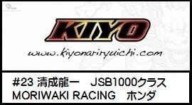清成龍一#23 MORIWAKI RACING ホンダ JSB1000 レーシングライダー2017