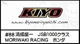 清成龍一#88 MORIWAKI RACING ホンダ JSB1000 レーシングライダー2017