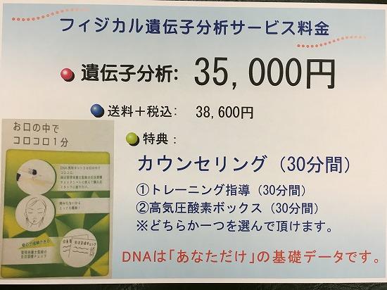 フィジカル遺伝子DNA分析サービス料金