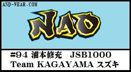 浦本修充 なおみち #94 Team KAGAYAMA スズキ JSB1000 プロレーシングライダー2017