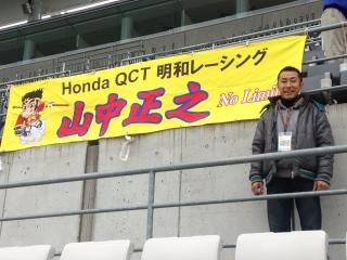 #81 山中正之 HondaQCT明和レーシング ホンダ