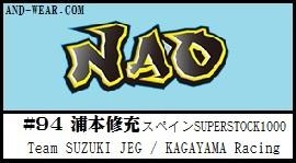 浦本 修充 #94 Team SUZUKI JEG KAGAYAMA Racing SUPERSTOCK1000 RFMEスペイン選手権 2018