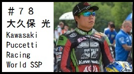 大久保光 #78 kawasaki puccetti racing world ssp 2018