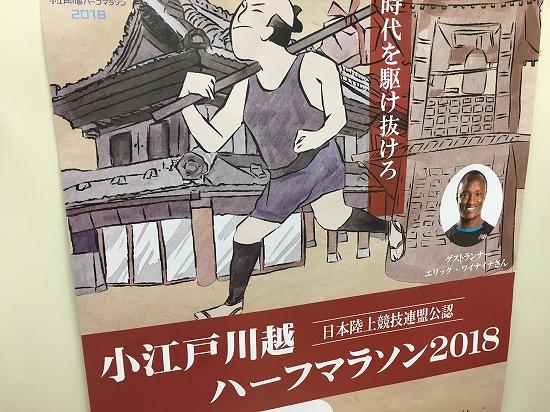 小江戸川越ハーフマラソン 2018