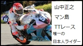 山中正之 マン島TTレースライダー 2019 Team I.L.R