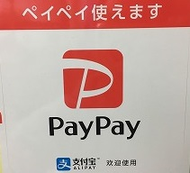 PayPay・ALIPAY使えます