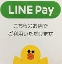 LINE Pay 利用店 おしだ整体院