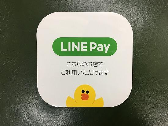 LINE Pay おしだ整体院 使えます