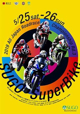 全日本ロードレース選手権Rd3 スポーツランド菅生