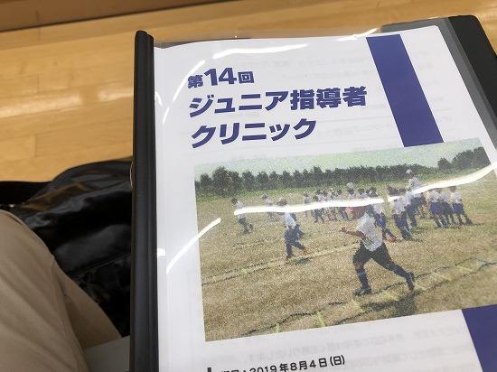第14回ジュニア指導者クリニック 日本SAQ協会