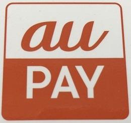auPAY,支払い
